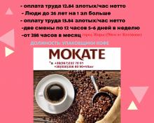 Упаковщик кофе Lavazza |ЗП до 4200zl.netto