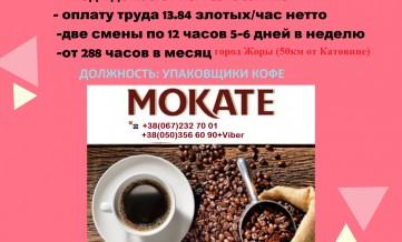 Упаковщик кофе Lavazza/М+Ж+пары до 60 лет