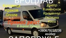 Пассажирские перевозки Польша-Украина Вроцлав