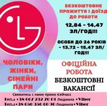 Вроцлав/Разнорабочий на LG Wrocław/ставка 15,47зл