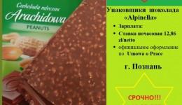 Упаковщики  шоколада Alpinella/Umowa o Prace