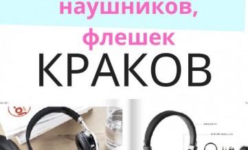 Упаковщики наушников, флешек |ЗП до 4300zl