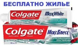 Упаковщики зубной пасты Colgate/ 12,90 зл/ч