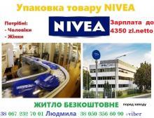 Упаковка кремов Nivea|ЗП до 4200zl