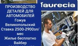 Производство пластиковых деталей для автомобилей
