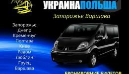 Пассажирские перевозки, посылки Польша-Украина