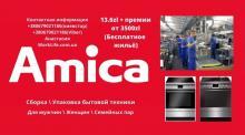 Сборщик бытовой техники Siemens (Hansa) в Польшу
