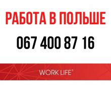 Работа в Польше для пар. Автозавод: LG \\\\ До 1200$