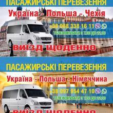 ЄС-Україна-ЄС