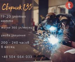 Сварщик 135