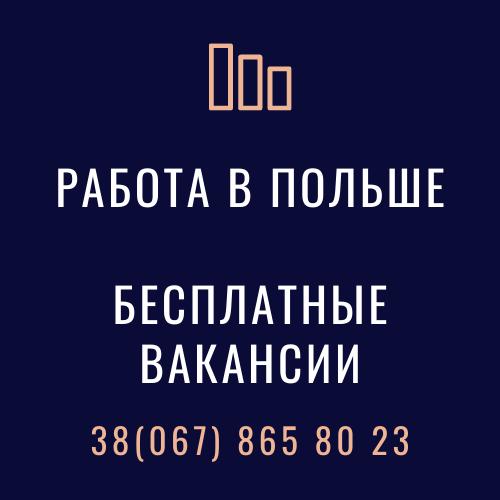 Рабочий заводе бытовой техники до 4500netto/без оп