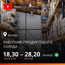 Работник продуктового склада