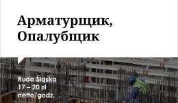 Робота з ATERIMA WORK: арматурщики та опалубщики