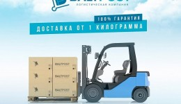 Доставка грузов и посылок от 1кг Европа - США - Ро