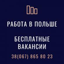 Оператор в Польшу на завод бытовой техники
