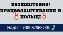 Работник на автомобильный завод TOYOTA ЗП 1400$
