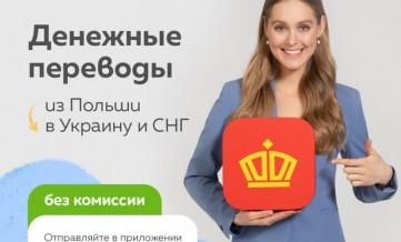 Денежные переводы KoronaPay без комиссии