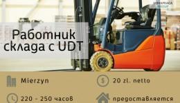 Работник склада с польским UDT