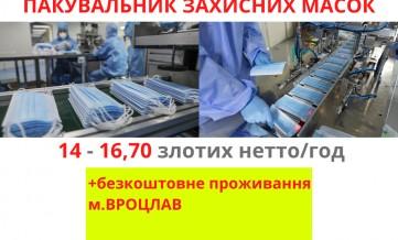 Пакувальник захисних масок в Вроцлаві/16,70 нетто