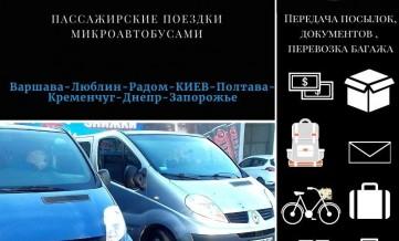Доставка посылок Варшава-Днепр-Запорожье