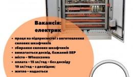 Вакансії для електриків з мінімальним досвідом