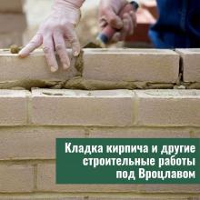 Кладка кирпича и другие строительные работы