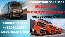 Водитель международных перевозок