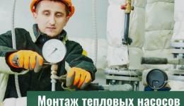Монтаж тепловых насосов. Вроцлав