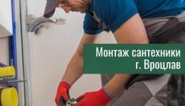 Монтаж сантехники. г. Вроцлав