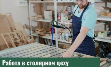 Работа в столярном цеху по изготовлению мебели