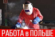 Сварщик MIG/MAG 135.136 Бесплатная Вакансия!