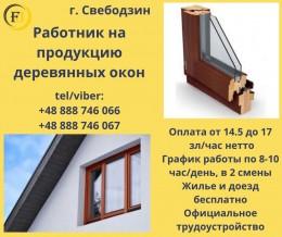 Работник на продукцию деревянных окон Свебодзин