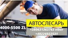 Автослесарь грузовых и легковых авто  с о/р