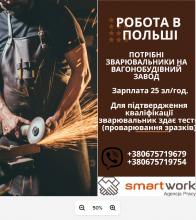 Потрібні зварювальники на завод в Польщі