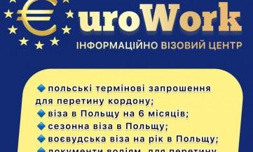 EuroWork запрошує до співпраці!