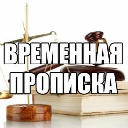 Консульский учет, Meldunek, Umowa najma. PESEL