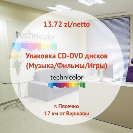 Легкая работа упаковка CD дисков в коробки Варшава
