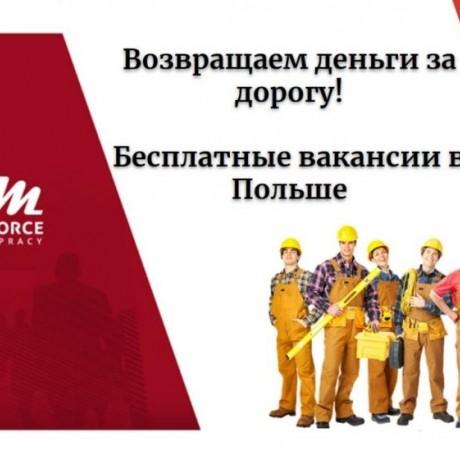 Разнорабочие в Польшу.Бесплатные вакансии
