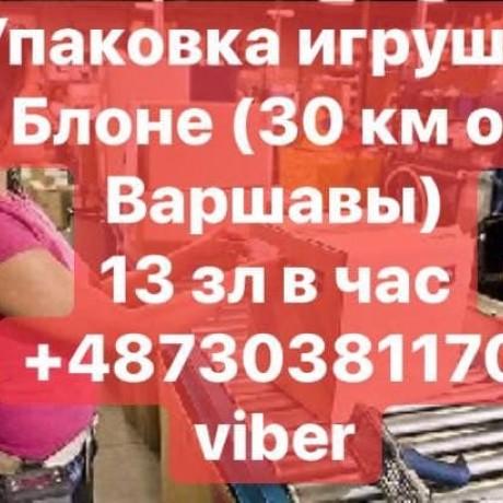 УПАКОВКА ИГРУШЕК город Блоне ОТ СЕЙЧАС