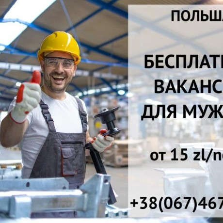 Бесплатные вакансии ДЛЯ МУЖЧИН