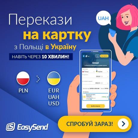EasySend 2020 UA