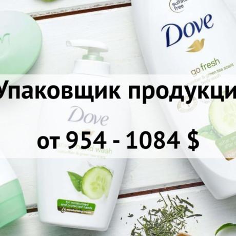 Упаковщик на производство мыла. Выезды со Львова